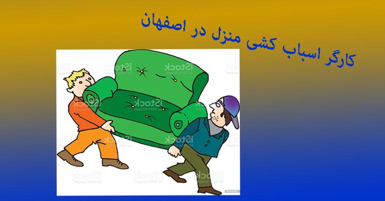 حمل اثاثیه منزل در اصفهان کارگر اسباب کشی منزل در اصفهان