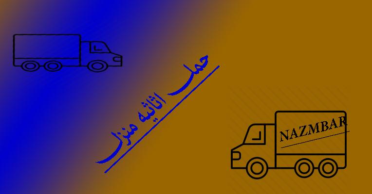 حمل اثاثیه منزل س حمل اثاثیه منزل باربری اصفهان