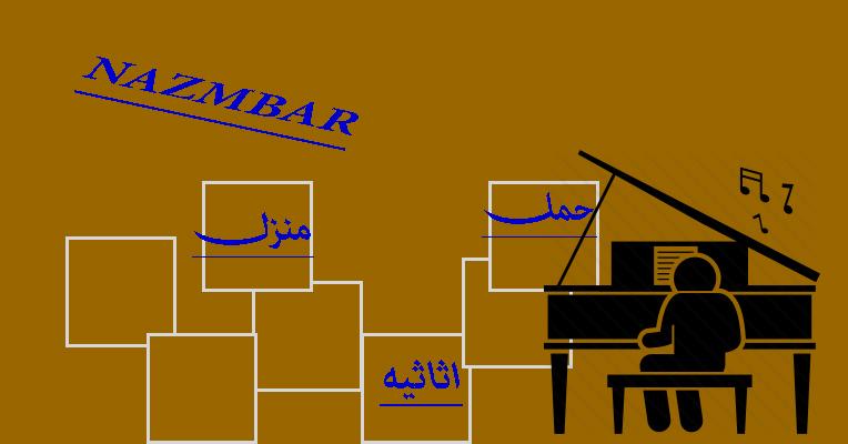 حمل اثاثیه منزل ص باربری در اصفهان حمل اثاثیه منزل