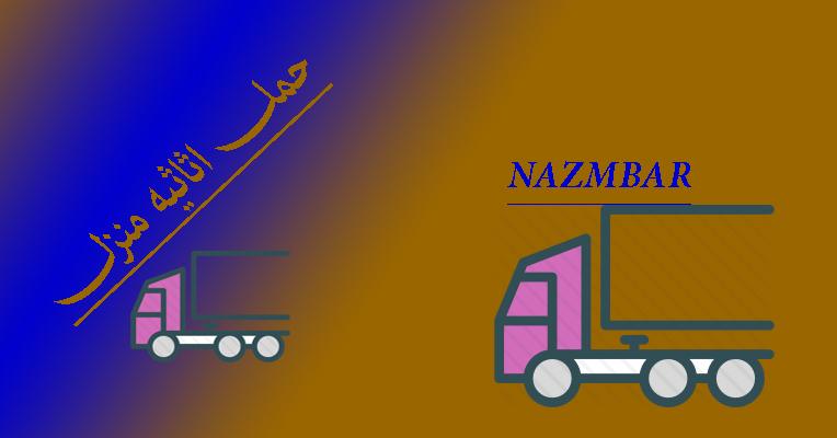 حمل اثاثیه منزل باربری اصفهان