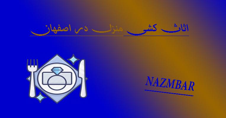 حمل جهیزیه عروس در اصفهان N اثاث کشی منزل در اصفهان