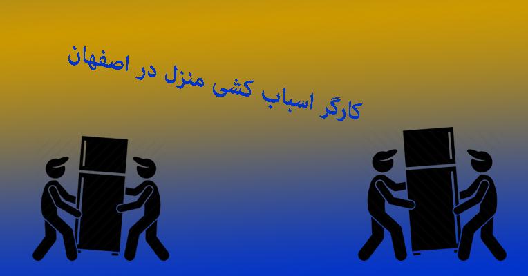 کارگر اسباب کشی منزل در اصفهان حمل اثایه منزل در اصفهان