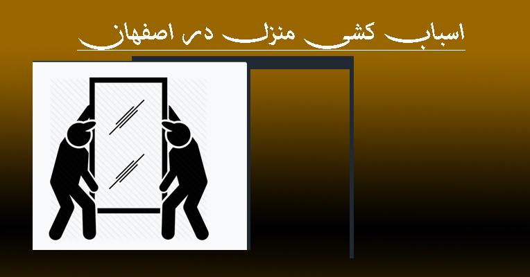 اسباب کشی منزل در اصفهان حمل اثاثیه منزل در اصفهان