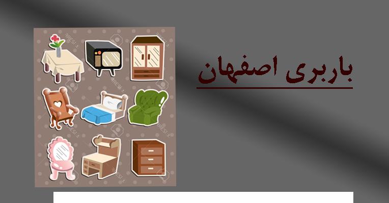 باربری اصفهان تت حمل اثاثیه منزل باربری اصفهان