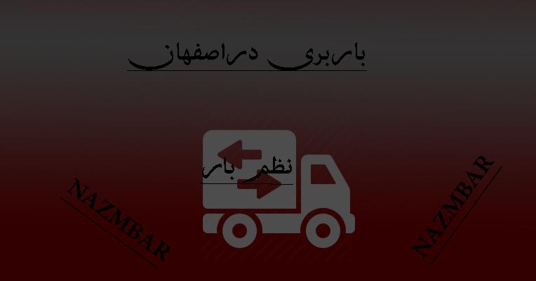 باربری دراصفهان حمل اثاثیه منزل