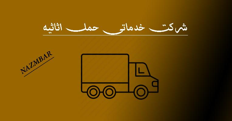 باربری در اصفهان ن باربری در اصفهان شرکت خدماتی حمل اثاثیه