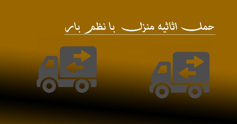 باربری در اصفهان حمل اثاثیه منزل