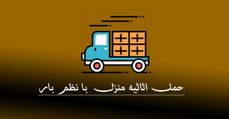 باربری در اصفهان m حمل اثاثیه منزل باربری در اصفهان