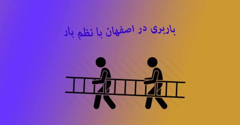 باربری در اصفهان قیمت حمل اثاثیه منزل در اصفهان