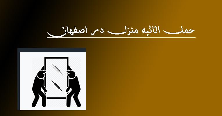 حمل اثاثیه منزل در اصفهان م حمل اثاثیه منزل در اصفهان اسباب کشی منزل در اصفهان