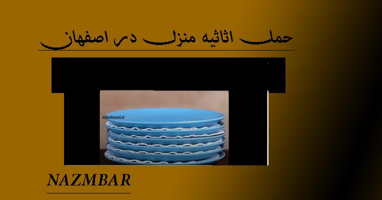 حمل اثاثیه منزل در اصفهان باربری در اصفهان