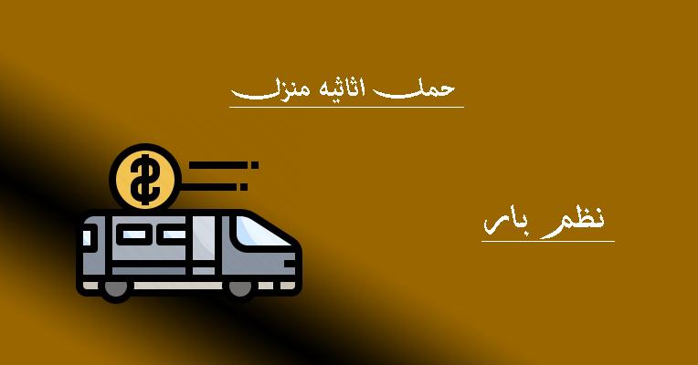 حمل اثاثیه منزل ن حمل اثاثیه منزل باربری در اصفهان