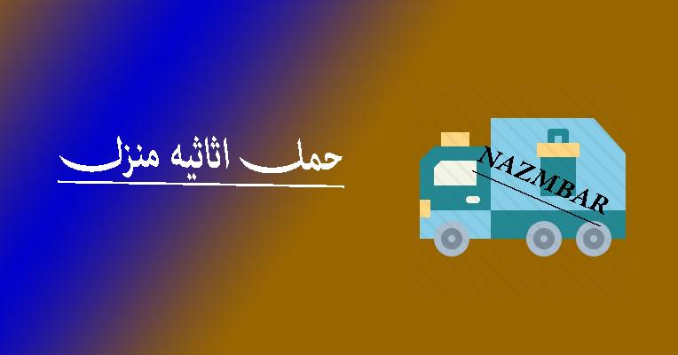 حمل اثاثیه منزل ک حمل اثاثیه منزل باربری اصفهان