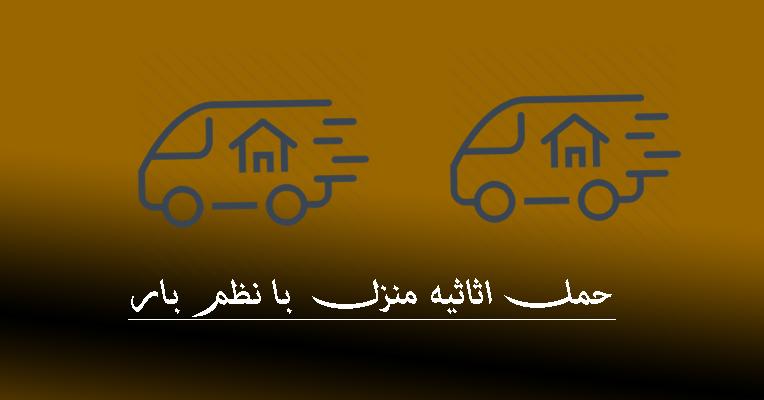حمل اثاثیه منزل باربری در اصفهان