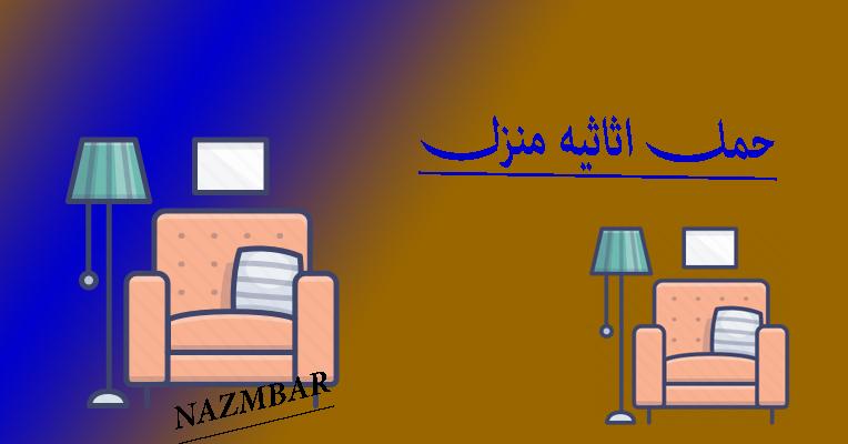 حمل اثاثیه منزل باربری اصفهان نظم بار