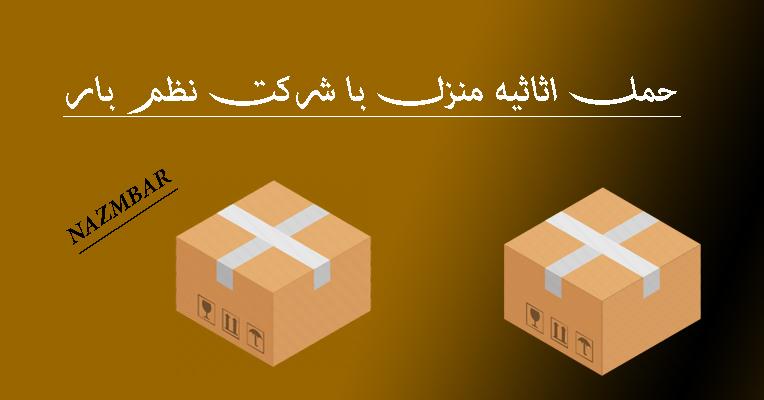 شرکت خدماتی حمل اثاثیه باربری در اصفهان نظم بار