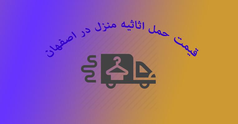 قیمت حمل اثاثیه منزل در اصفهان ت قیمت حمل اثاثیه منزل در اصفهان باربری در اصفهان