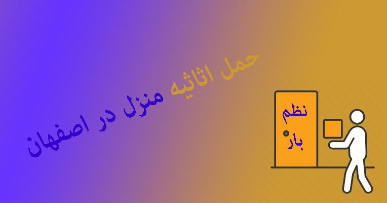 قیمت حمل اثاثیه منزل در اصفهان باربری در اصفهان