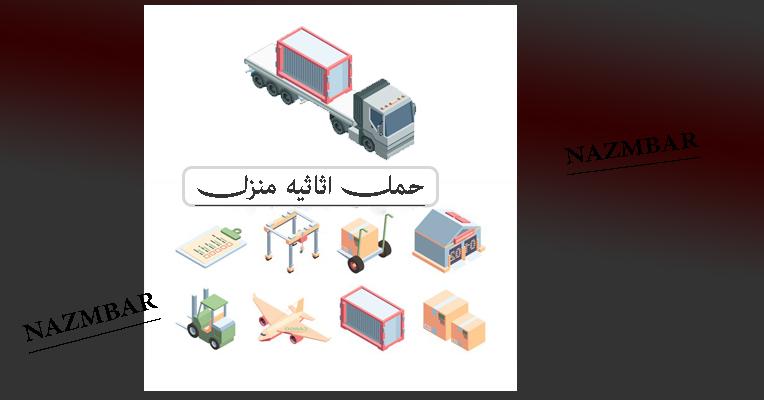 باربری در اصفهان حمل اثاثیه منزل nazmbar
