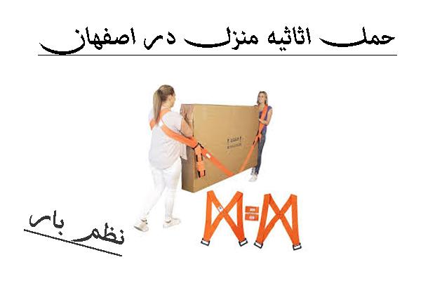 حمل اثاثیه منزل اصفهان حمل اثاثیه منزل در اصفهان