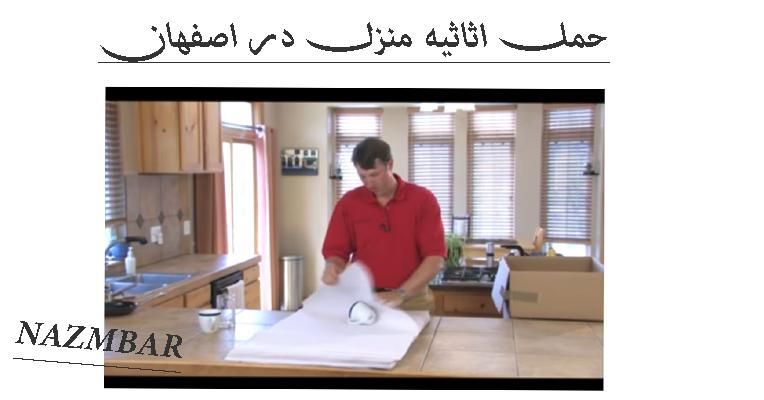 حمل اثاثیه منزل در اصفهان ل حمل اثاثیه دراصفهان nazmbar