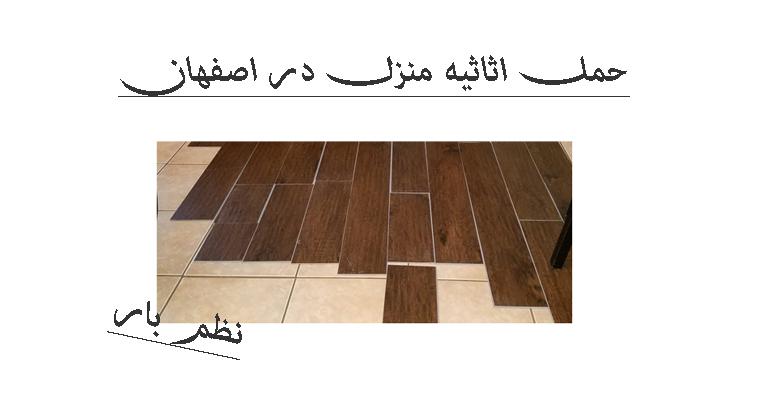 حمل اثاثیه منزل باربری اصفهان nazmbar