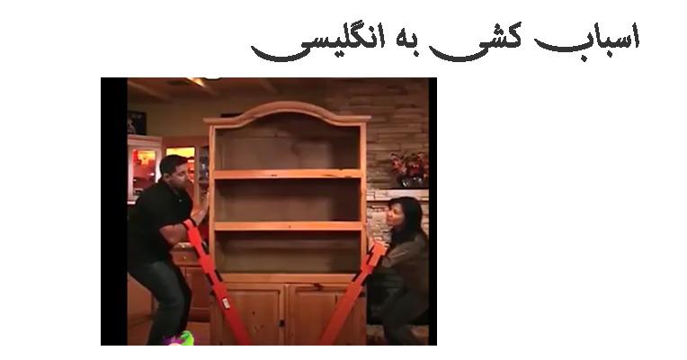 باربری در اصفهان حمل اثاثیه منزل نظم بار