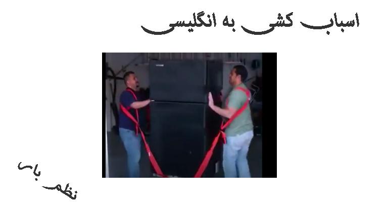 حمل اثاثیه منزل در باربری در اصفهان nazmbar