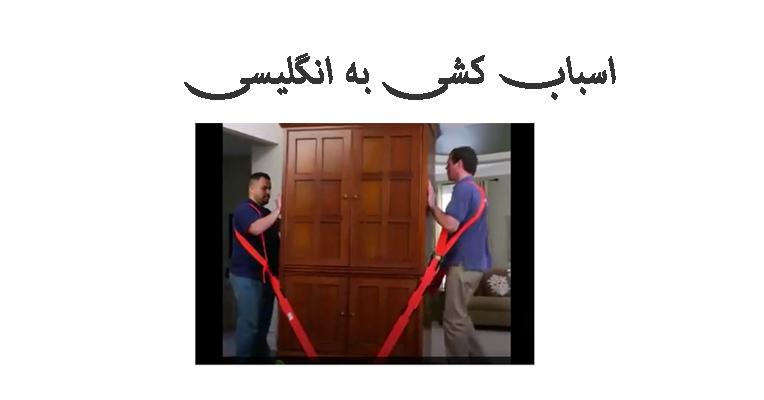 حمل اثاثیه منزل باربری در اصفهان نظم بار nazmbar