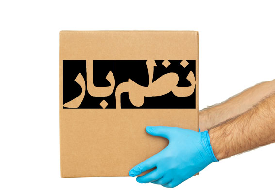 کارتن حمل اثاثیه nazmbar