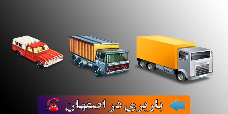 کارگر حمل اثاثیه منزل در اصفهان